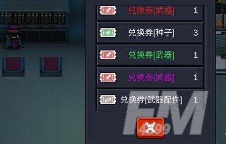 元气骑士武器兑换券怎么用 元气骑士武器兑换券使用方法