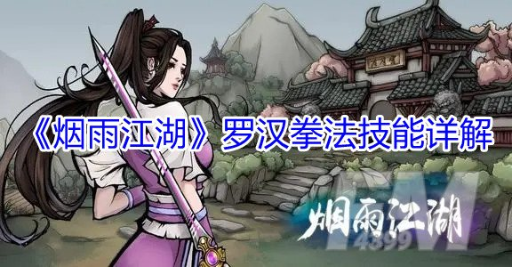烟雨江湖罗汉拳法技能详解