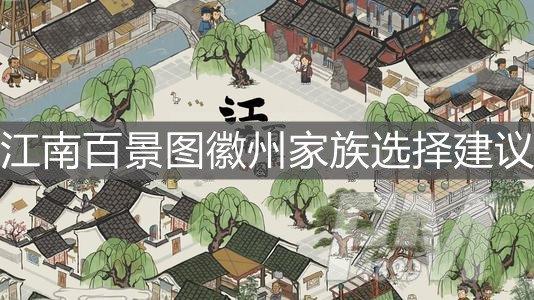 《江南百景图》徽州家族选择建议