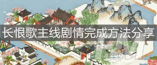 《江南百景图》长恨歌主线剧情完成方法