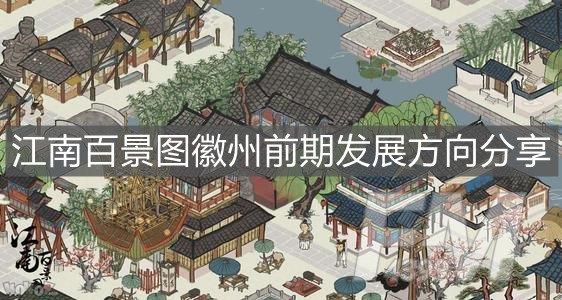 《江南百景图》徽州前期发展方向建议