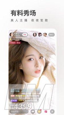 小狐狸直播app