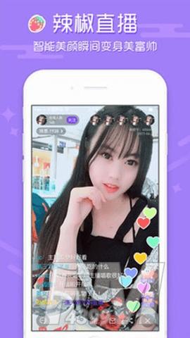 辣椒直播app