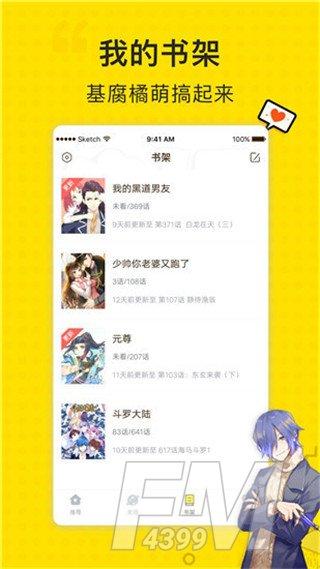 姐汁漫画app
