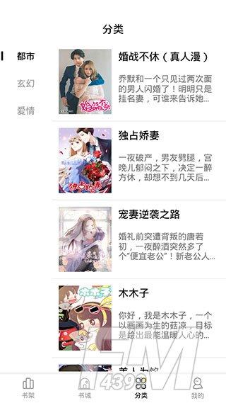 妖精漫画app