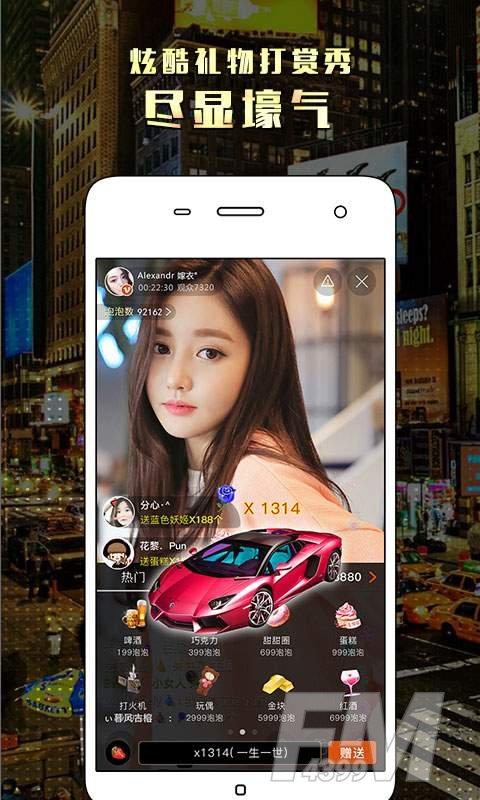 大小姐直播app