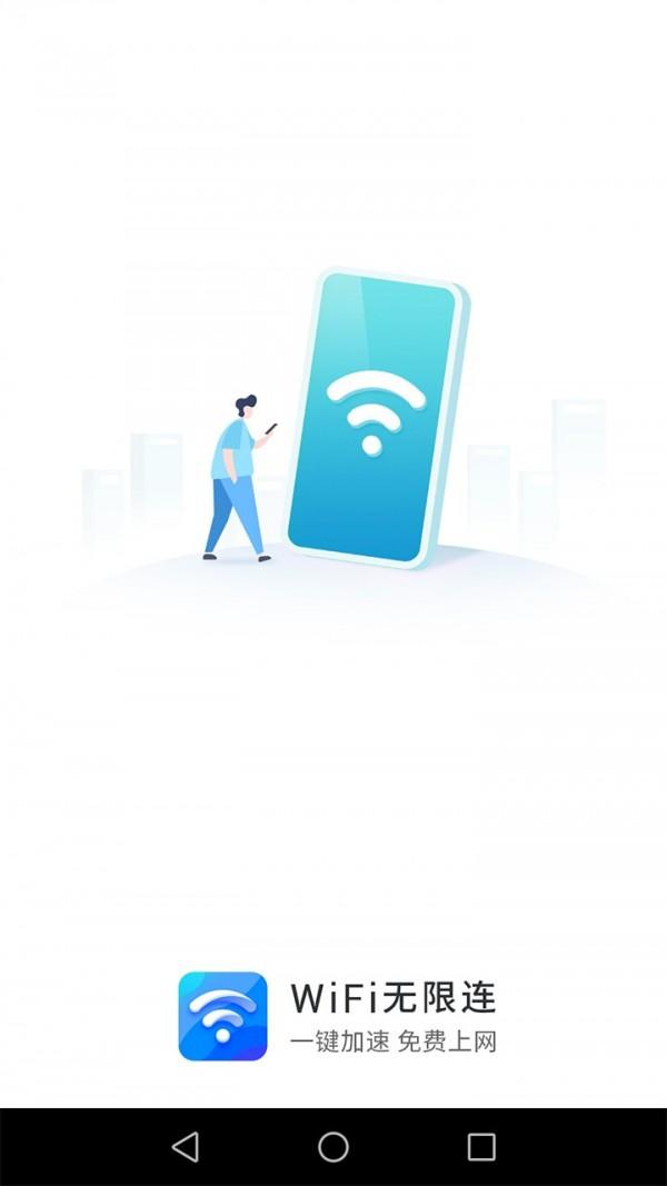 WiFi无限连