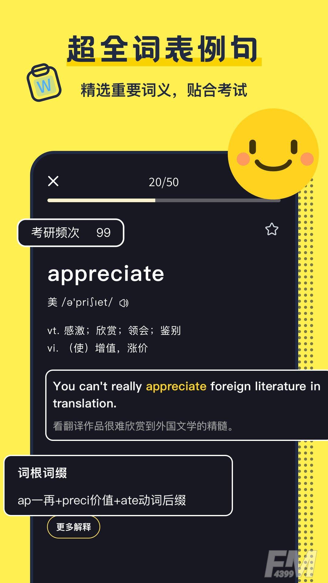 考研英语背单词