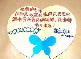 教师节祝福语贺卡