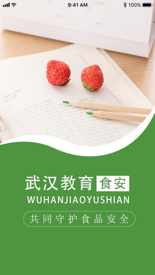 武汉教育食安