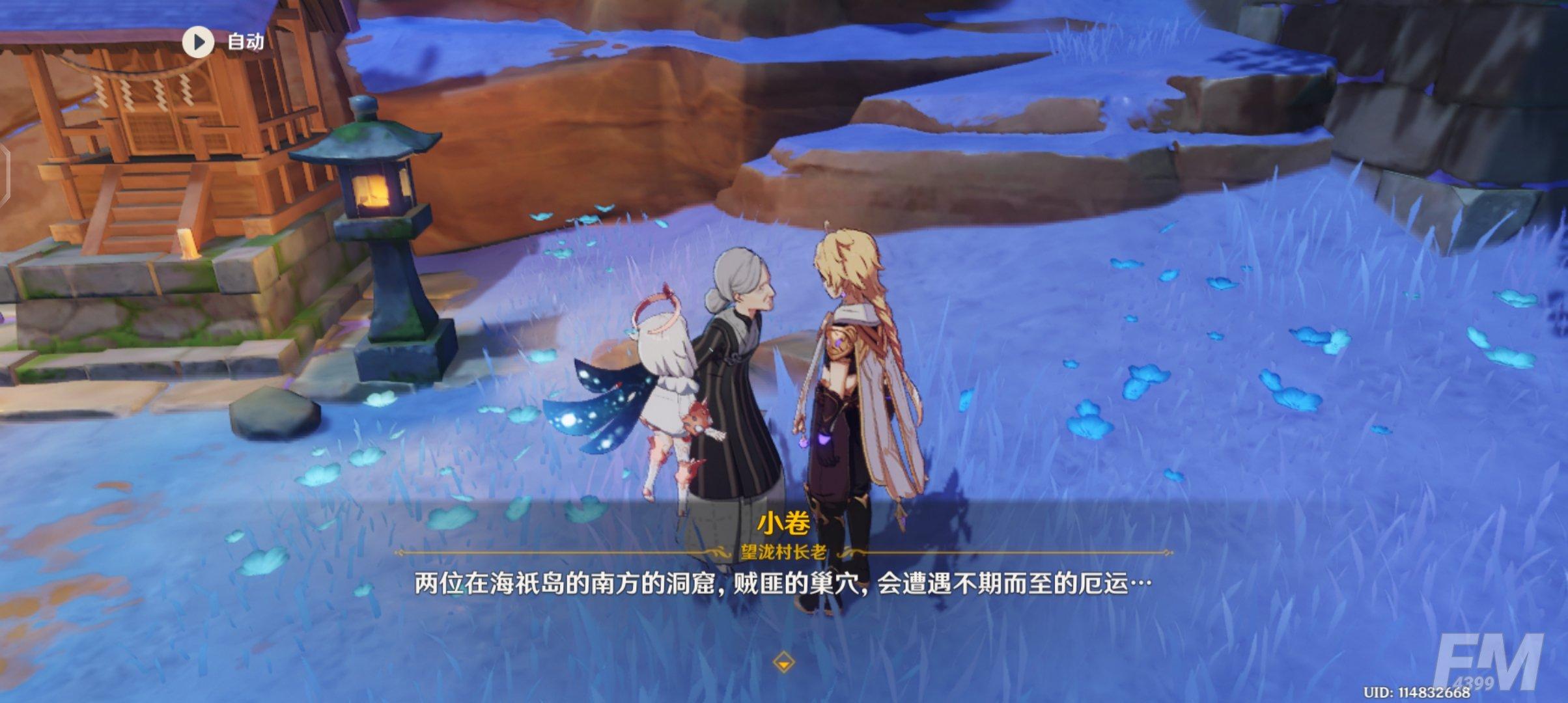 原神海渊仙草灵验记宝箱在哪?