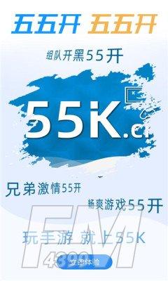 55k手游盒子