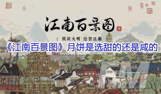 《江南百景图》月饼选甜的还是咸的?