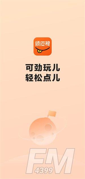 顽皮橙旅行