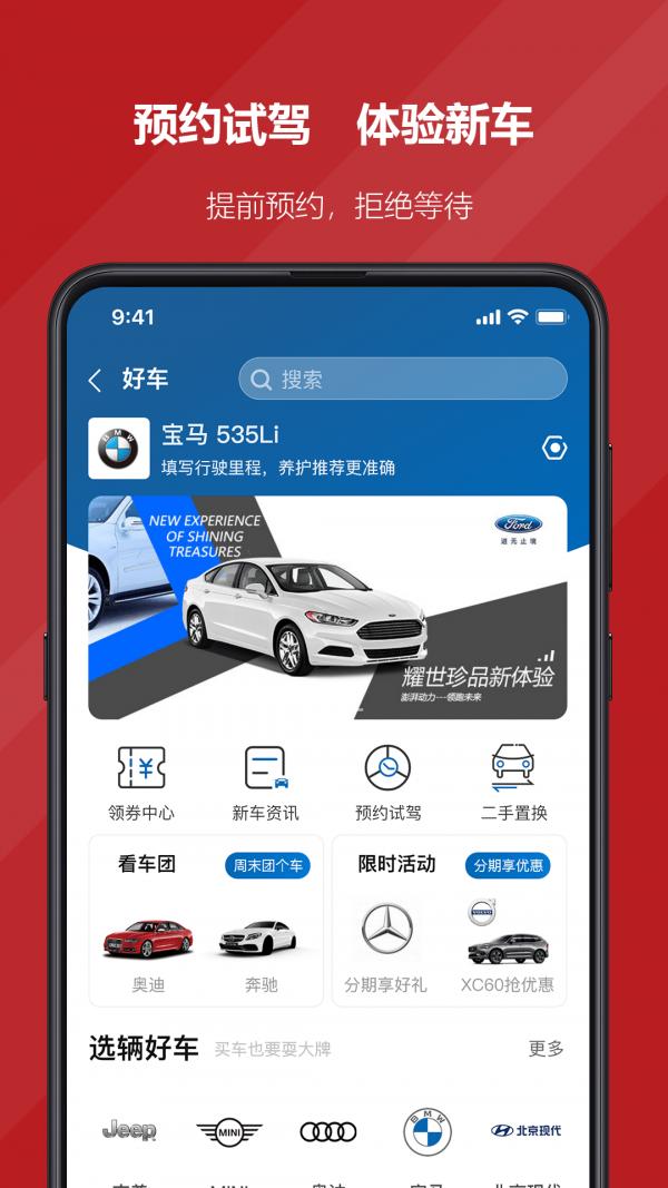 国贸荟数字商务平台