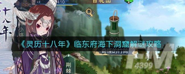 《灵历十八年》临东府海下洞窟解谜攻略