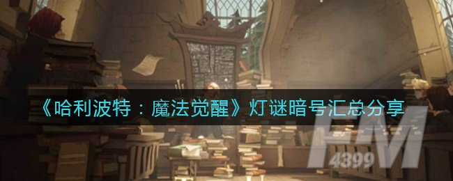 《哈利波特:魔法觉醒》灯谜暗号汇总分享