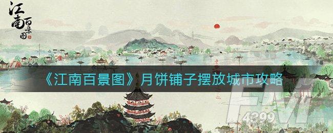 《江南百景图》月饼铺子摆放城市攻略