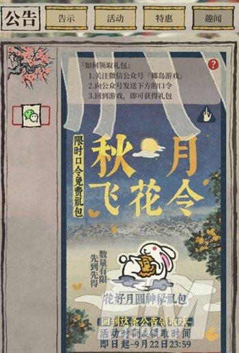 《江南百景图》花好月圆神秘礼包兑换码