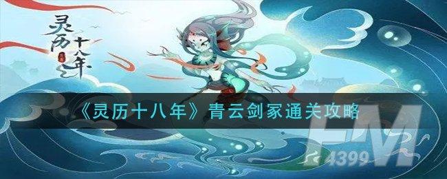 《灵历十八年》青云剑冢通关攻略