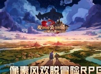 坎公骑冠剑第一章可以获得哪些角色 坎公骑冠剑第一章全部角色获得方法