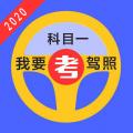 驾考驾校模拟考试