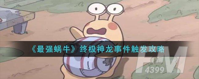《最强蜗牛》终极神龙事件触发攻略