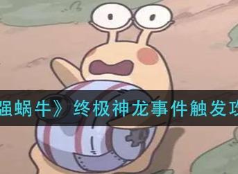 最强蜗牛终极神龙事件怎么触发 最强蜗牛终极神龙事件触发攻略
