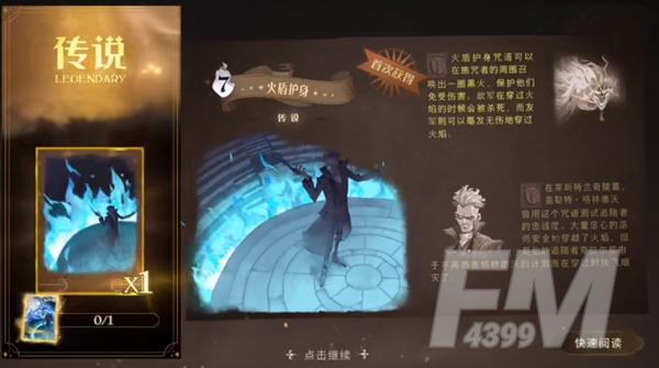《哈利波特:魔法觉醒》火盾护身效果介绍