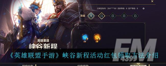 《英雄联盟手游》峡谷新程端游玩家回馈奖励一览