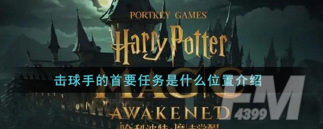 《哈利波特:魔法觉醒》击球手的首要任务是什么位置介绍