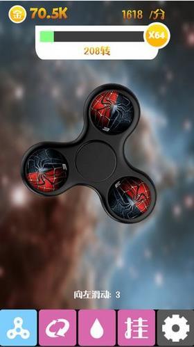 指尖陀螺3D