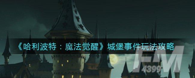 《哈利波特:魔法觉醒》城堡事件玩法攻略