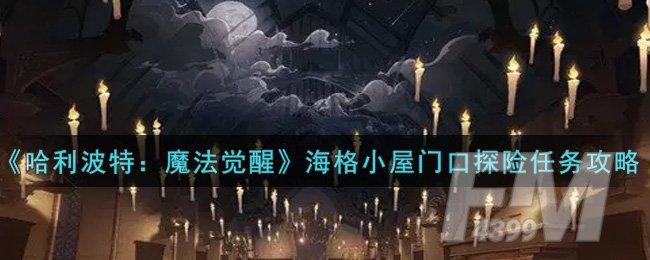 《哈利波特:魔法觉醒》海格小屋门口探险任务攻略