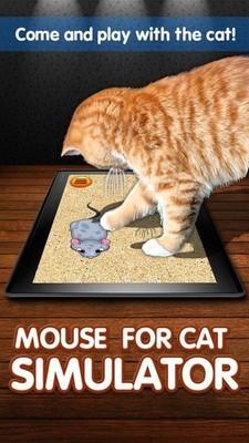 鼠标猫模拟器