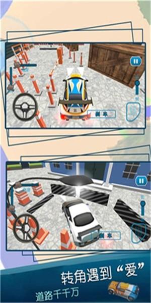 极速模拟停车